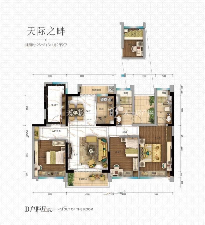 碧桂园华发滨海天际D户型__天际之畔/4室2厅2卫/建筑面积:约126㎡