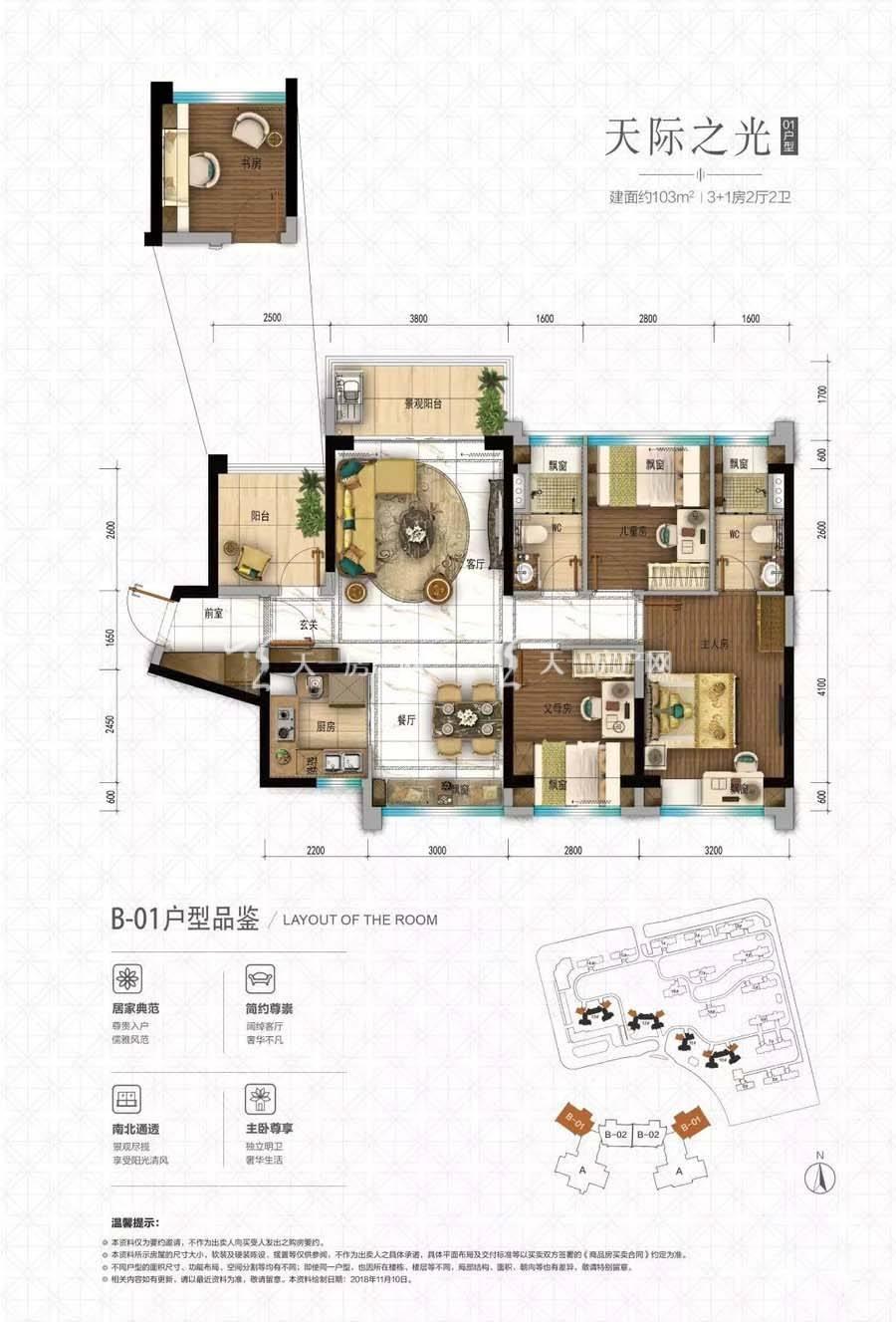 碧桂园华发滨海天际B-01户型/4室2厅2卫/建筑面积:约103㎡