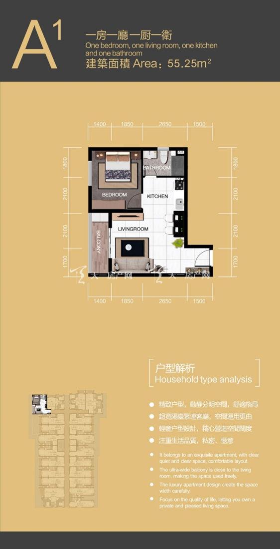 新东方国际公寓A1户型:1室1厅1卫1厨 建筑面积55.25㎡