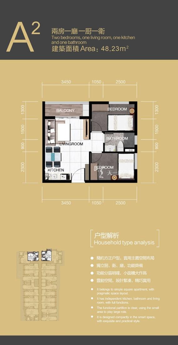 新东方国际公寓A2户型:2室1厅1卫1厨 建筑面积48.23㎡