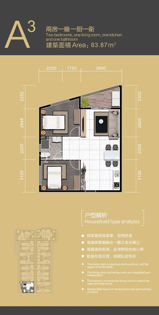 新东方国际公寓A3户型:2室1厅1卫1厨 建筑面积83.87㎡
