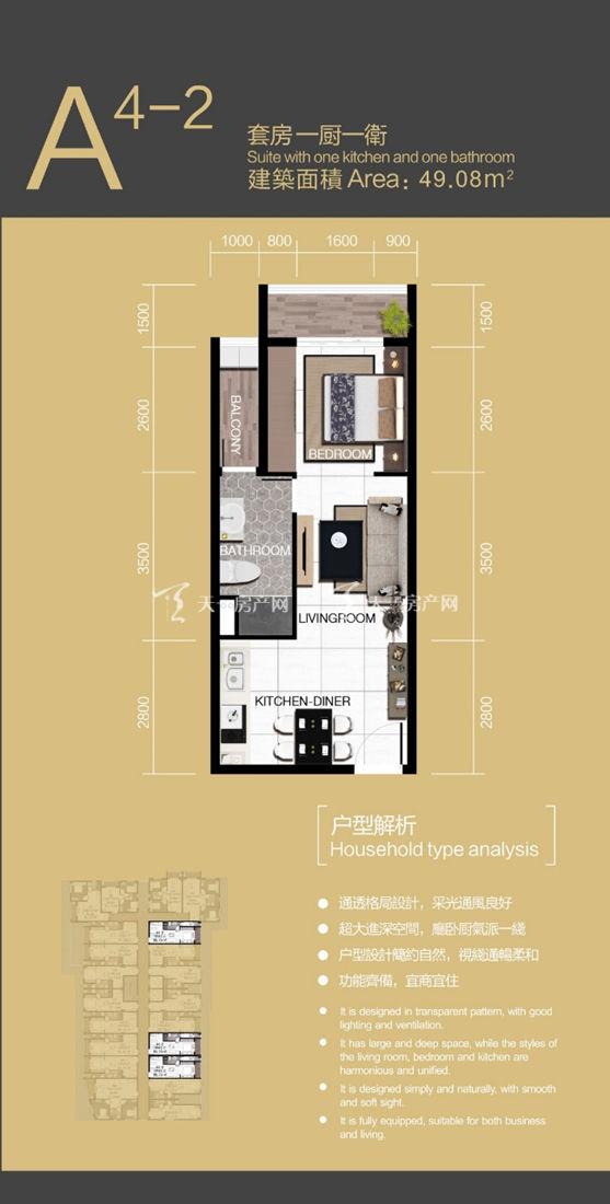 新东方国际公寓A4-2户型:套房1卫1厨 建筑面积49.08㎡