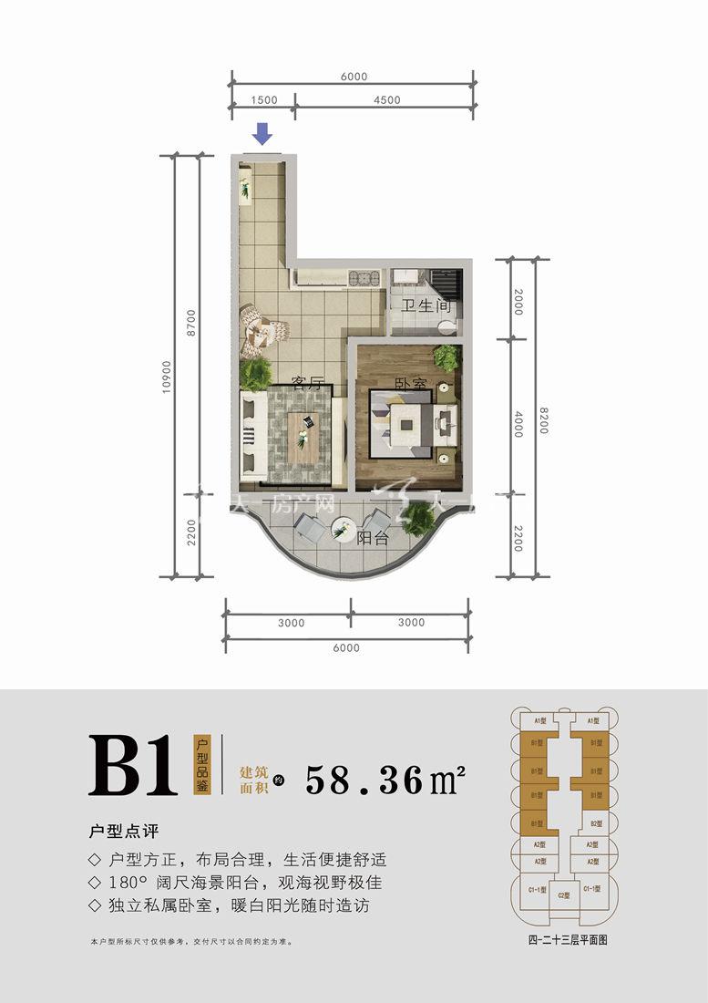 西港·悦海湾B1户型:1室1厅1卫1厨 建筑面积58.36㎡