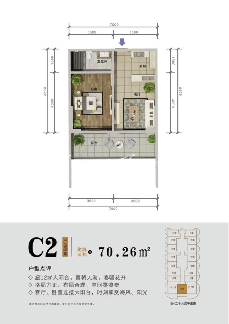 西港·悦海湾C2户型:1室1厅1卫1厨 建筑面积70.26㎡