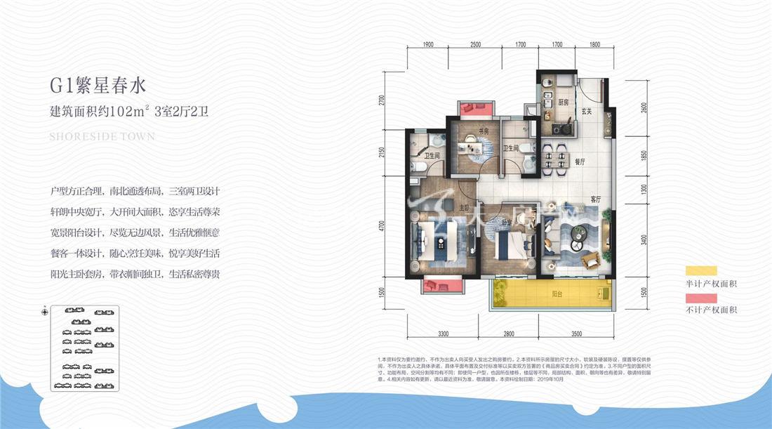 藍光新城碧桂園古滇水云城G1戶型:3室2廳2衛1廚 建筑面積102㎡