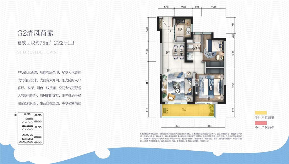 蓝光新城碧桂园古滇水云城G2户型:2室2厅1卫1厨 建筑面积75㎡
