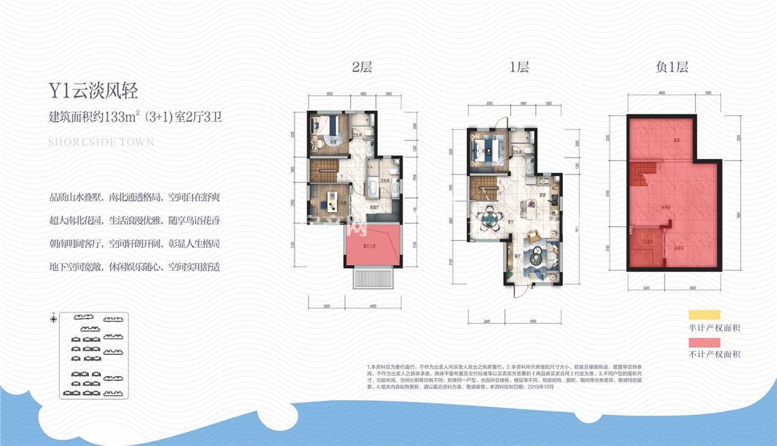 蓝光新城碧桂园古滇水云城Y1户型:4室2厅3卫1厨 建筑面积133㎡