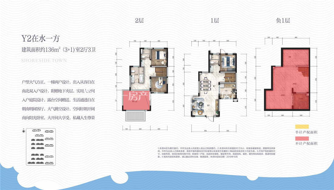 蓝光新城碧桂园古滇水云城Y2户型:4室2厅3卫1厨 建筑面积136㎡