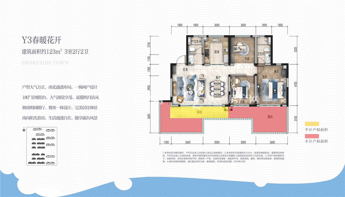 藍光新城碧桂園古滇水云城Y3戶型:3室2廳2衛1廚 建筑面積123㎡