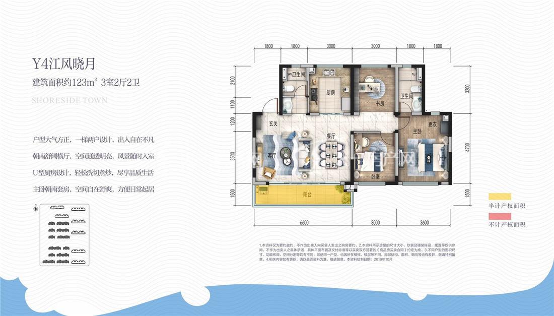 蓝光新城碧桂园古滇水云城Y4户型:3室2厅2卫1厨 建筑面积123㎡