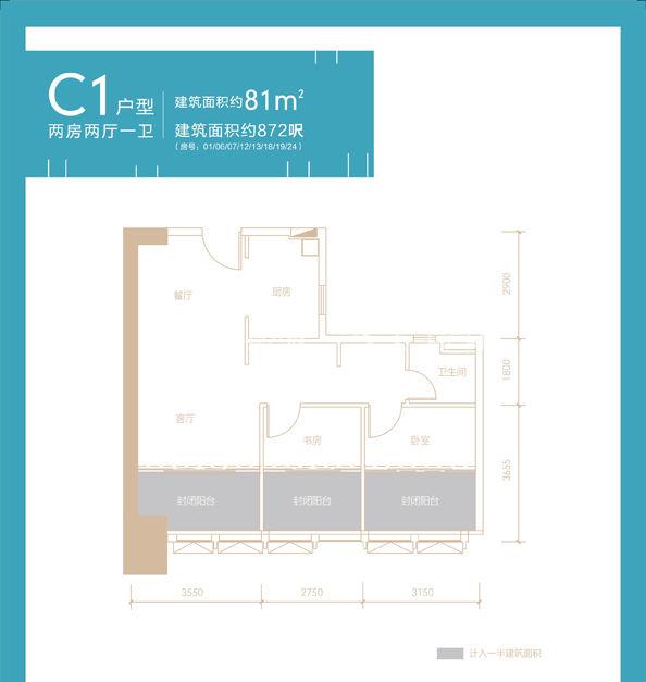方达成大厦c1户型两房两厅一卫建筑面积81㎡.jpg