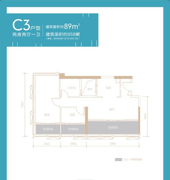 方达成大厦c3户型两房两厅一卫建筑面积89㎡.jpg