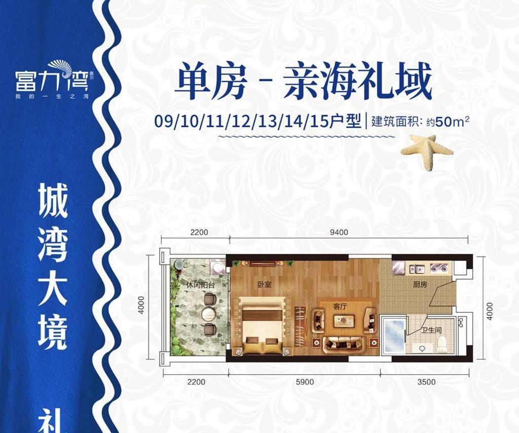 惠州富力湾建筑面积47-50㎡单房·亲海礼域.jpg