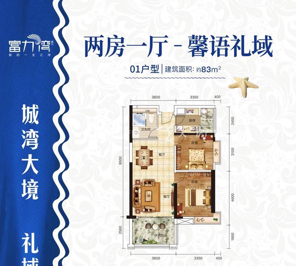 惠州富力湾建筑面积77-78㎡两房·馨语礼域.jpg