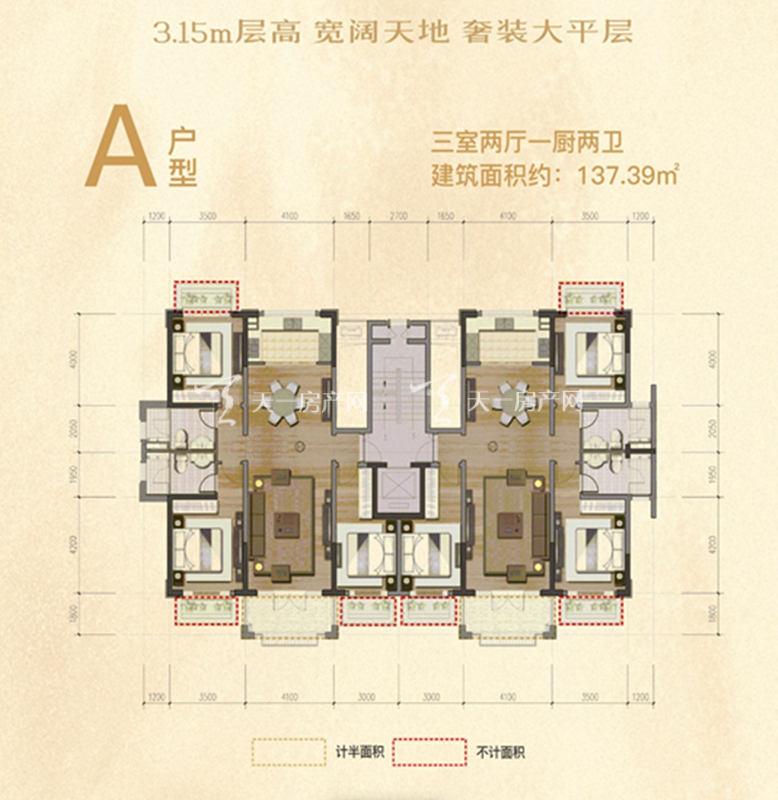 远近五树六花A户型:3室2厅2卫1厨 建筑面积137.39㎡