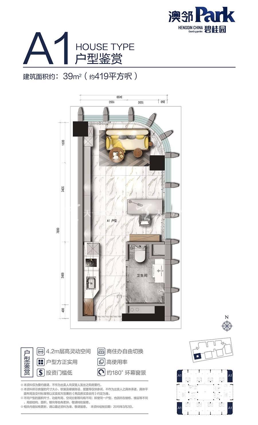 碧桂园澳邻PARKA1户型/建筑面积:约39m²