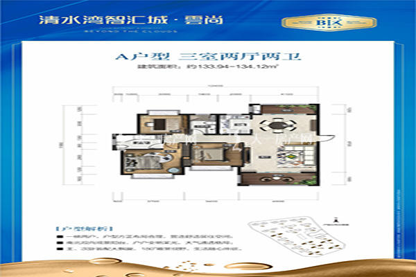 智汇城A户型 三室两厅两卫 134㎡.jpg