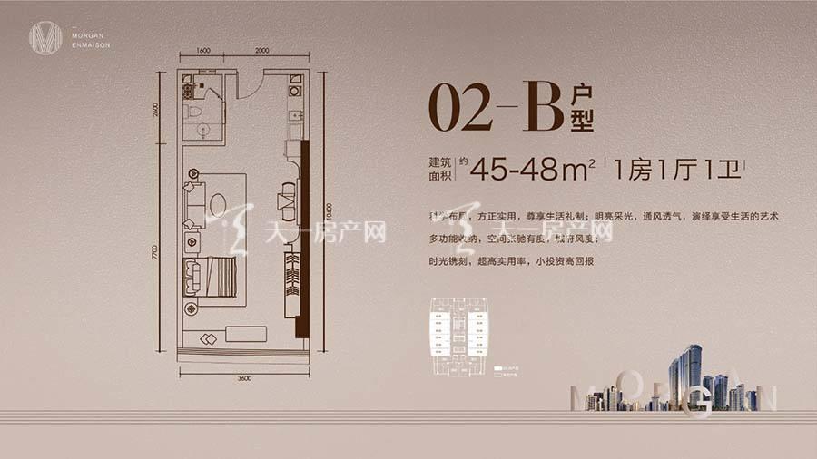 摩根天御02-B户型/1室1厅1卫/建筑面积:约45-48m²