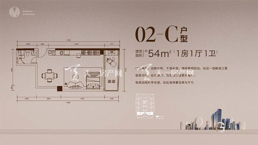 摩根天御02-C户型/1室1厅1卫/建筑面积:约54m²