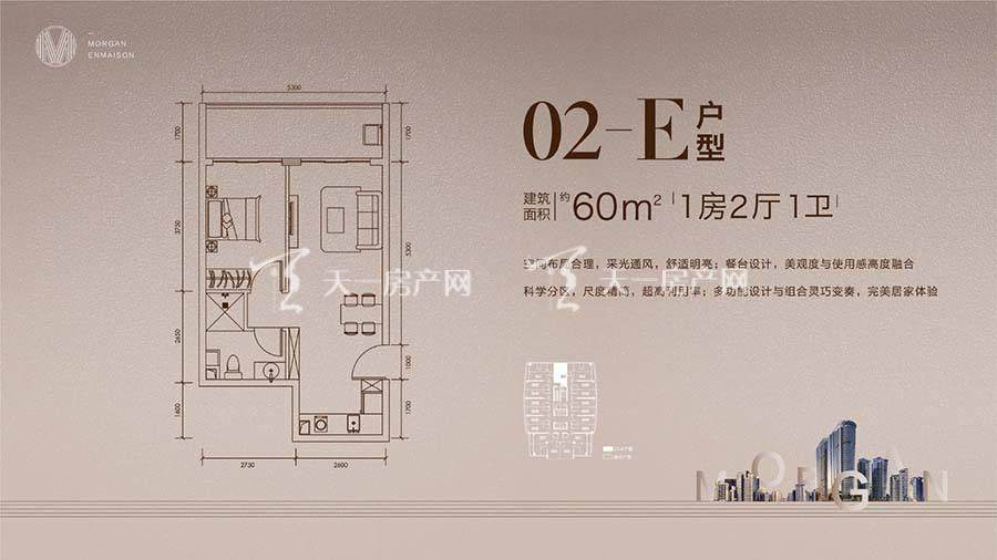 摩根天御02-E户型/1室2厅1卫/建筑面积:约60m²
