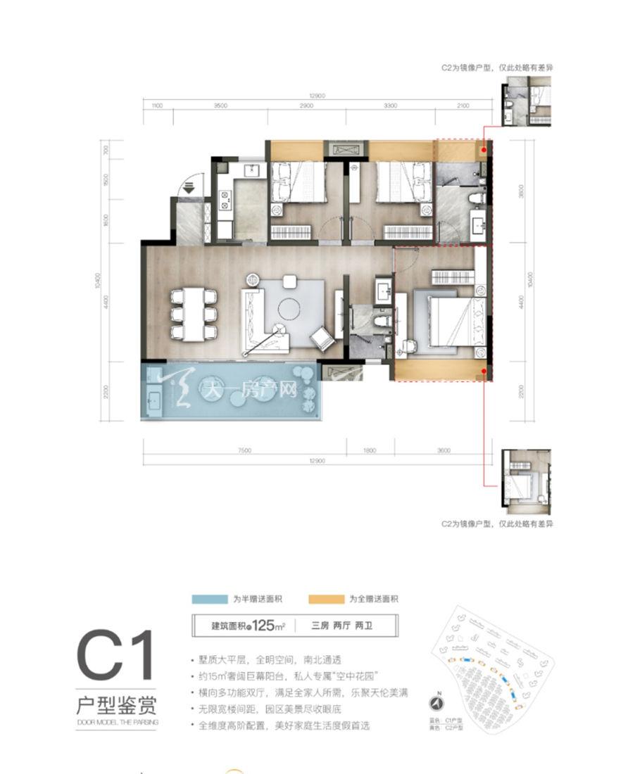 海泉湾时光序C1户型:3室2厅2卫1厨 建筑面积125㎡