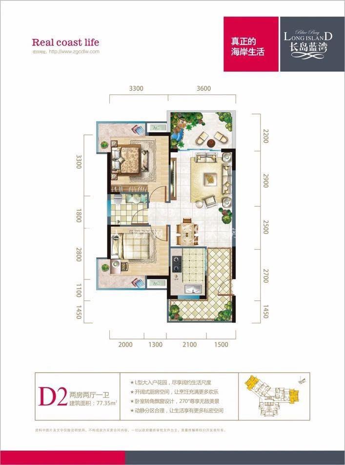 长岛蓝湾D2户型:2室2厅1卫1厨 建筑面积77.35㎡