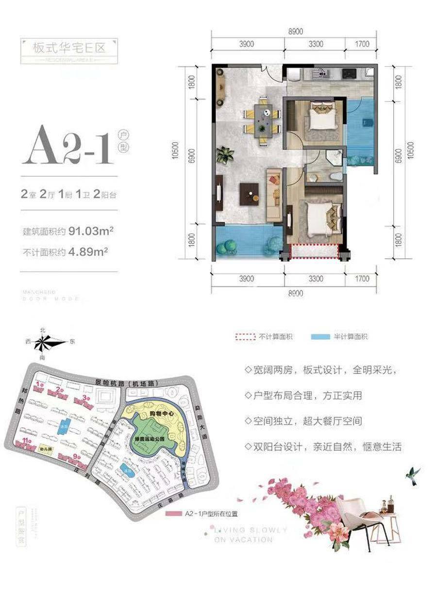 曼城A2-1户型/2室2厅1卫/建筑面积:约91m²