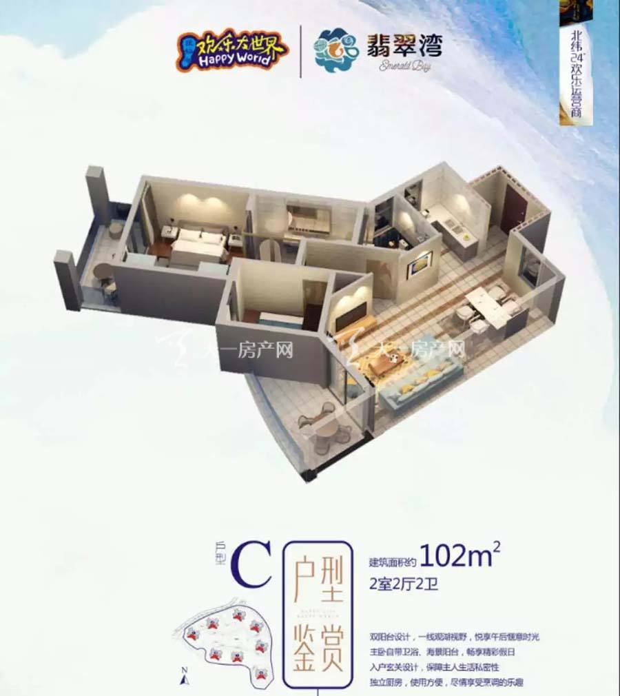 抚仙湖欢乐大世界C户型/2房2厅2卫/建筑面积:约102㎡