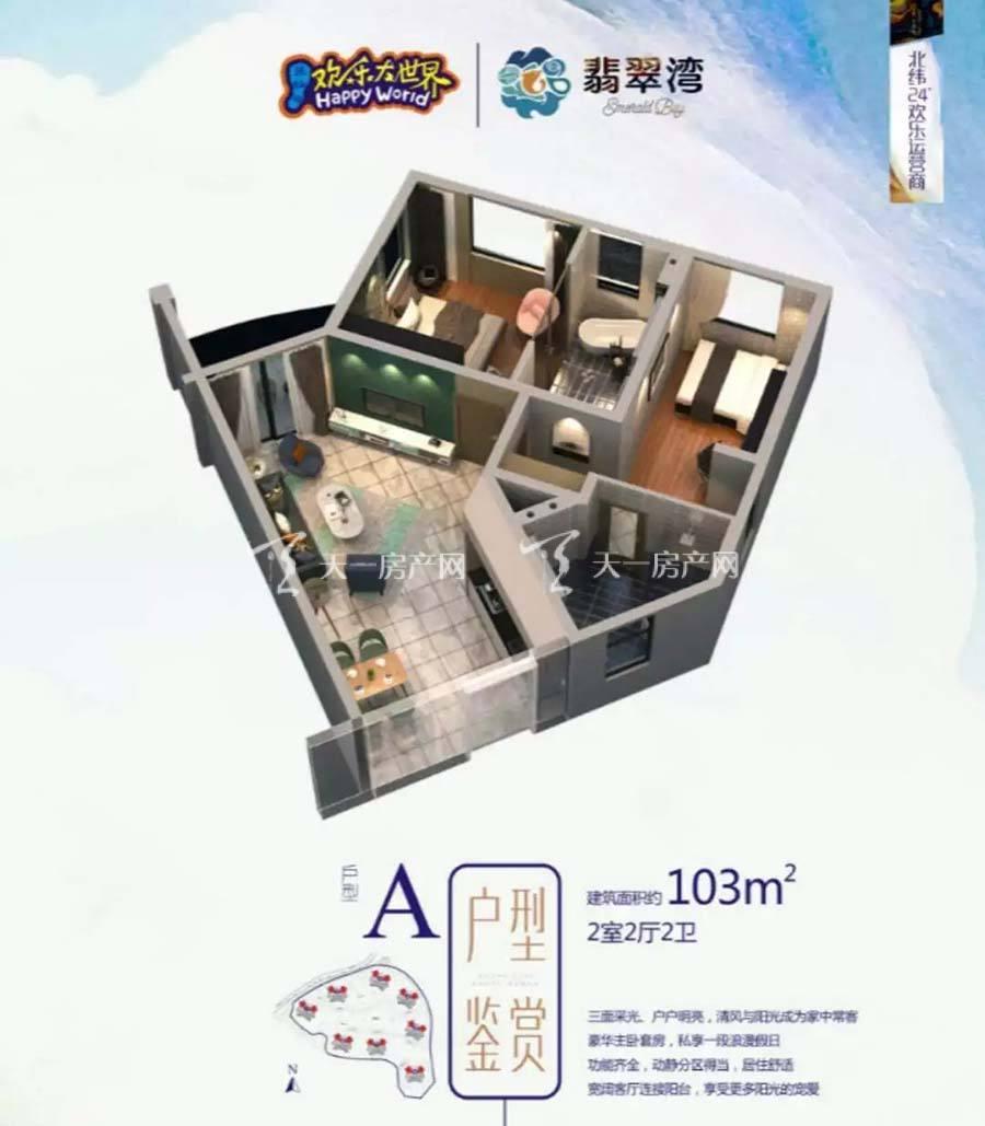 抚仙湖欢乐大世界A户型/2室2厅2卫/建筑面积:103m²