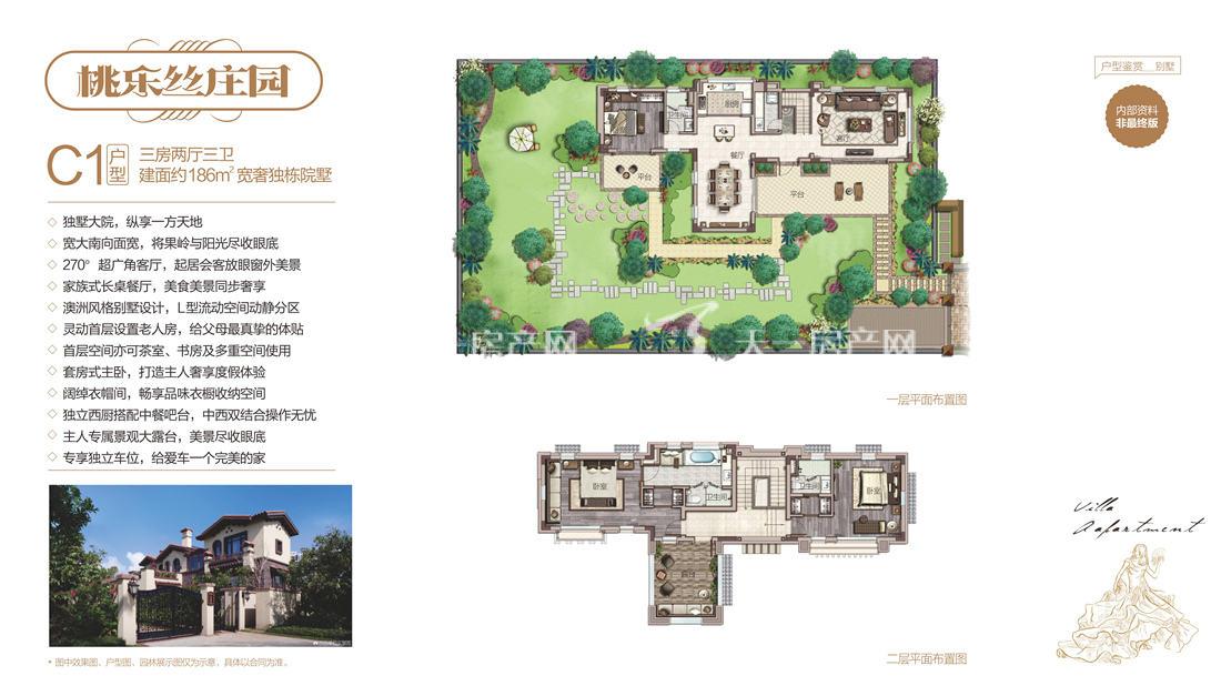 中海神州半岛C1户型:3室2厅3卫1厨 建筑面积186㎡