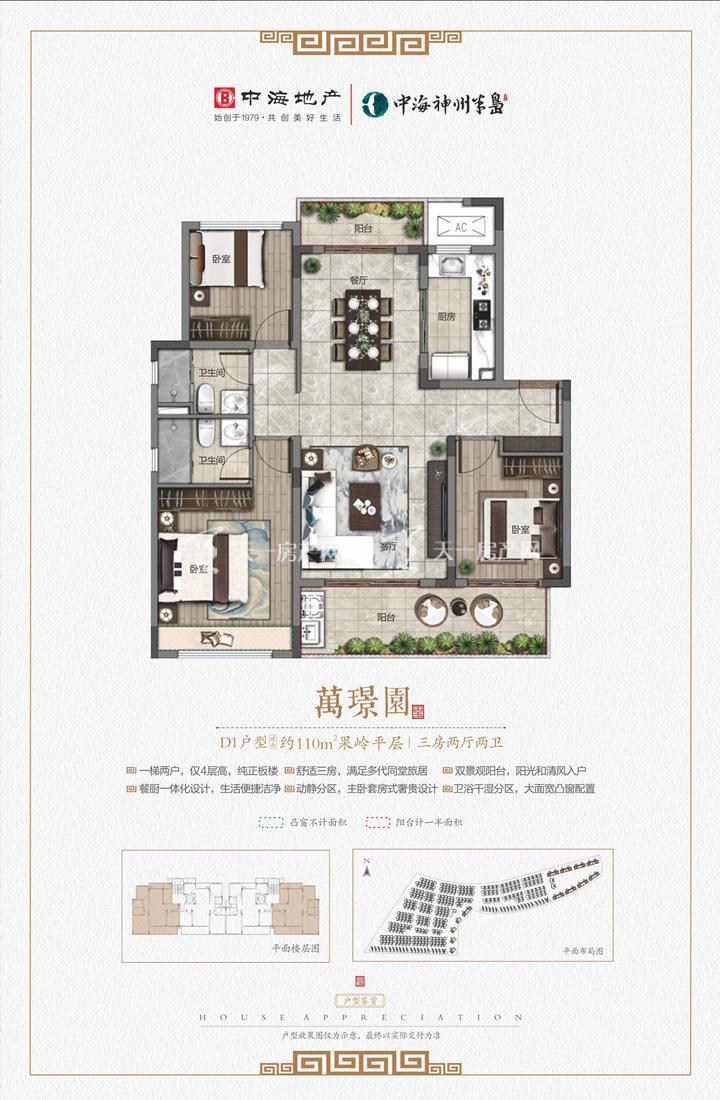 中海神州半岛九玺院户型-洋房D1:3室2厅2卫1厨 建筑面积110㎡