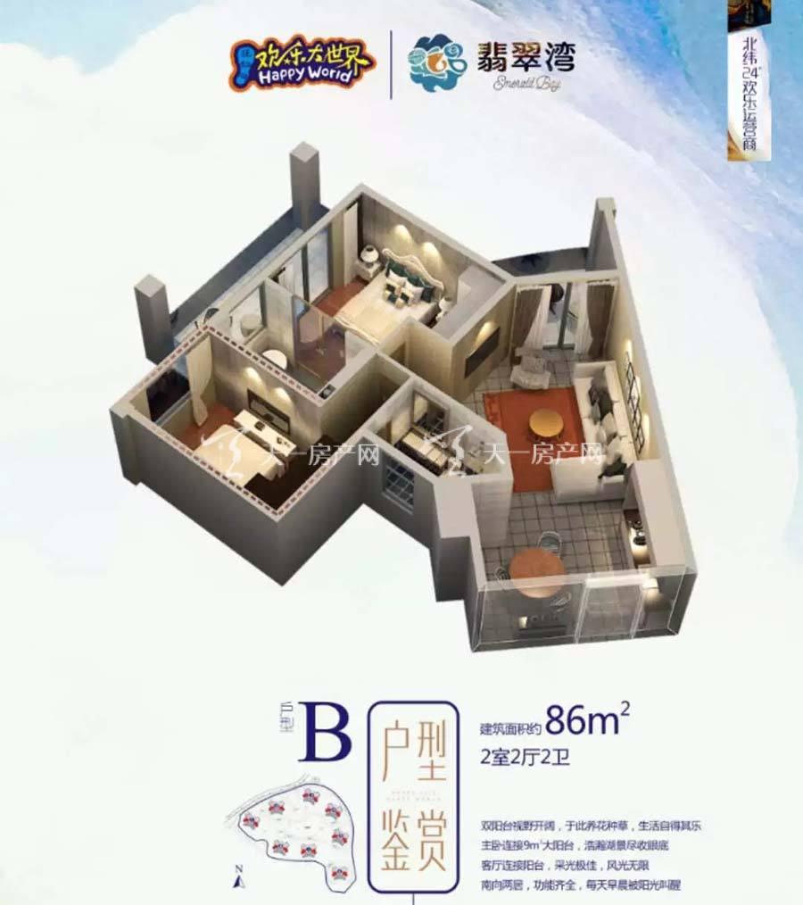 抚仙湖欢乐大世界B户型 2室2厅2卫 建筑面积:86m²