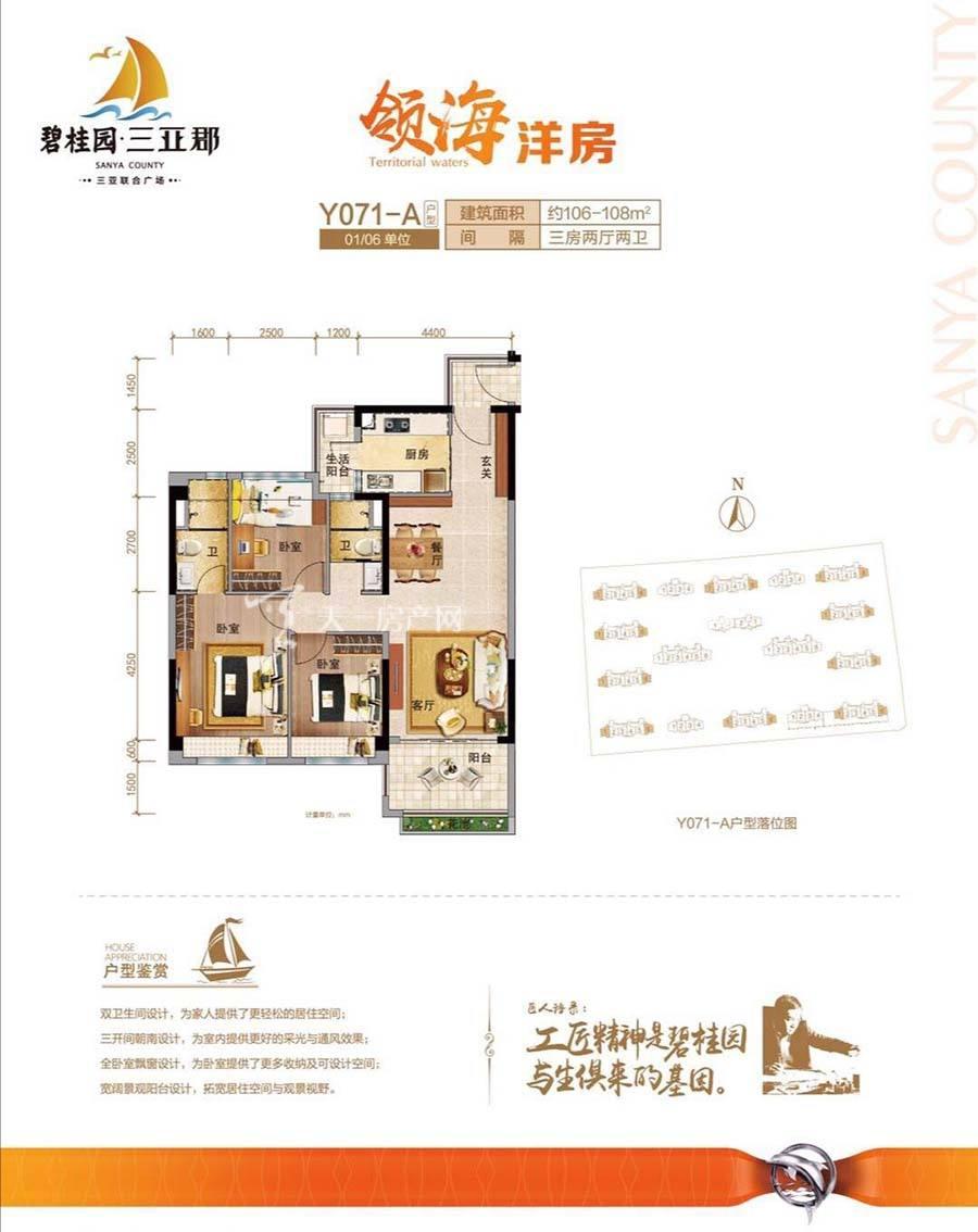 碧桂园三亚郡YO71A 户型 3室2厅2卫 建筑面积:106-108m²