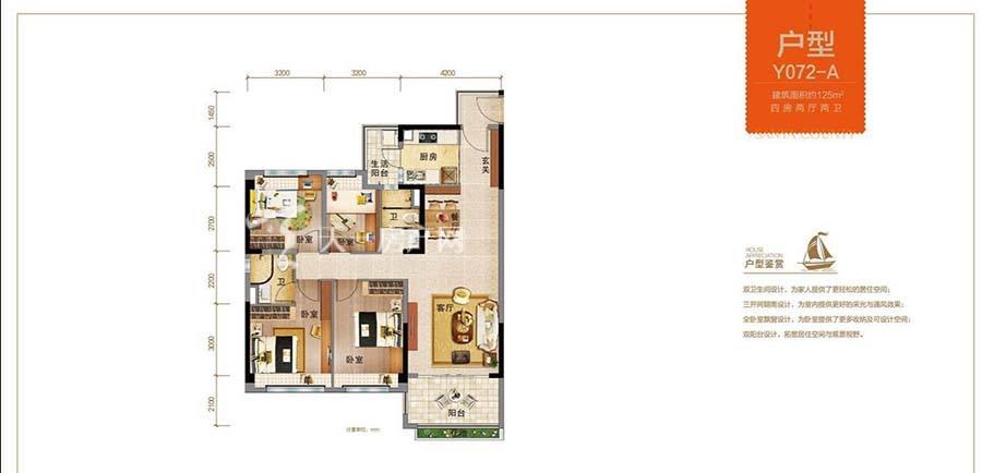 碧桂园三亚郡YO72A户型  居室:4室2厅2卫1厨  建筑面积:125m²