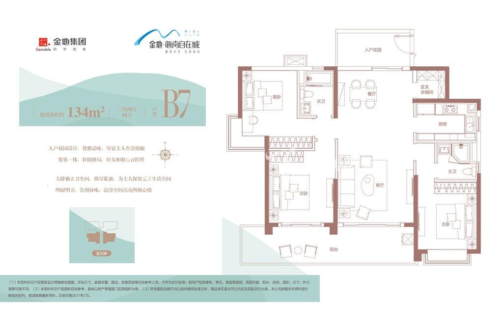 金地海南自在城 B7户型--三房两厅两卫-134㎡.jpg