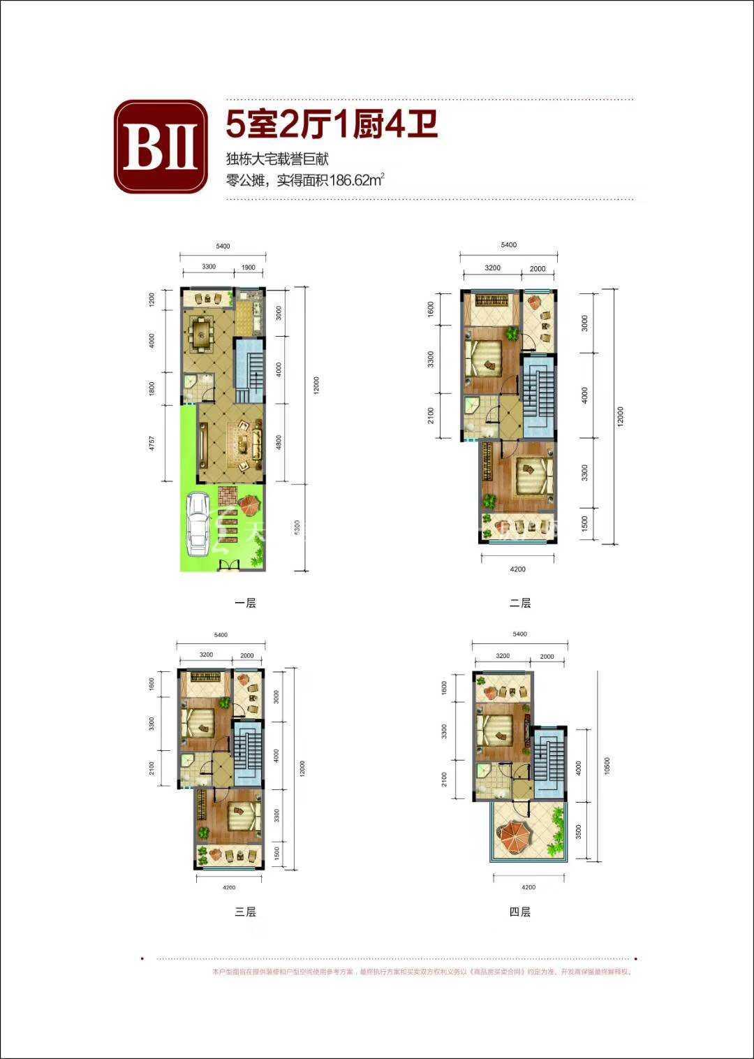 城北世家独栋别墅B2户型5房2厅建筑面积186.62㎡.jpg