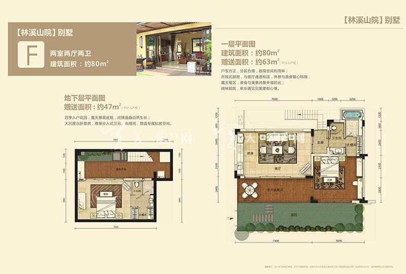 华润石梅湾九里 华润·石梅湾九里  二期别墅80.jpg