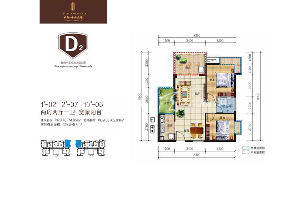 阳光城友联中央广场D2户型2室2厅1卫1厨 87.00㎡.jpg