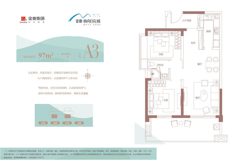 金地海南自在城 A3户型--两房两厅一卫-97㎡.jpg