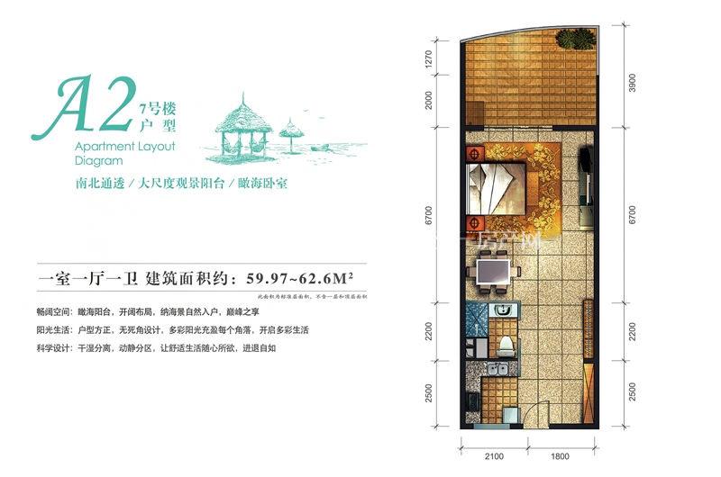 东方龙湾 8A2户型 1房1厅1厨1卫 59.97㎡~62.6㎡.j