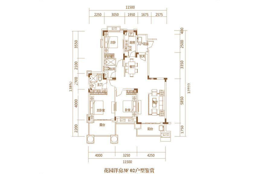 恒大海上帝景花园洋房3F 3室2厅1厨2卫127.71㎡