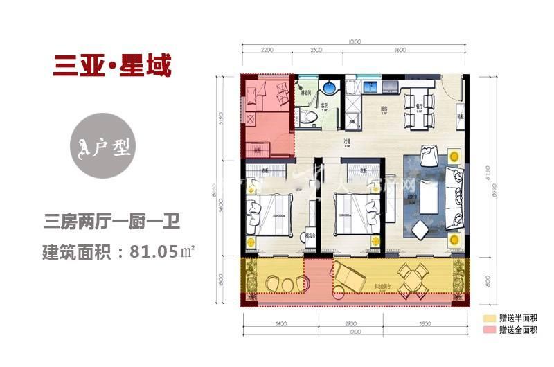 三亚星域 A户型-3房2厅1厨1卫-81.05㎡.jpg