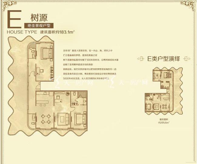 美丽之冠大树公馆 户型图 E户型树源 183.1㎡.jpg