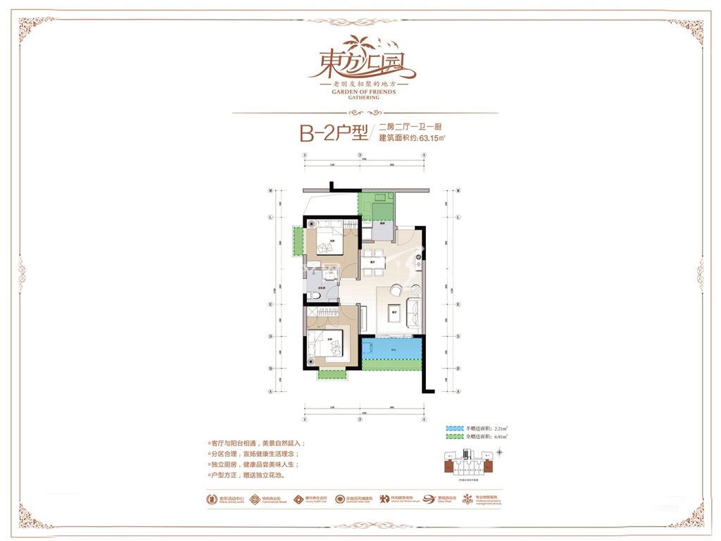 东方汇园 2室2厅1卫1厨  建筑面积63.15㎡.jpg