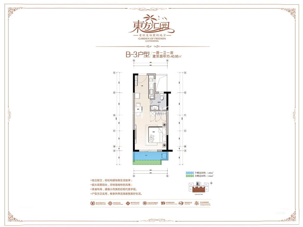 东方汇园 1室1卫1厨  建筑面积40.95㎡.jpg