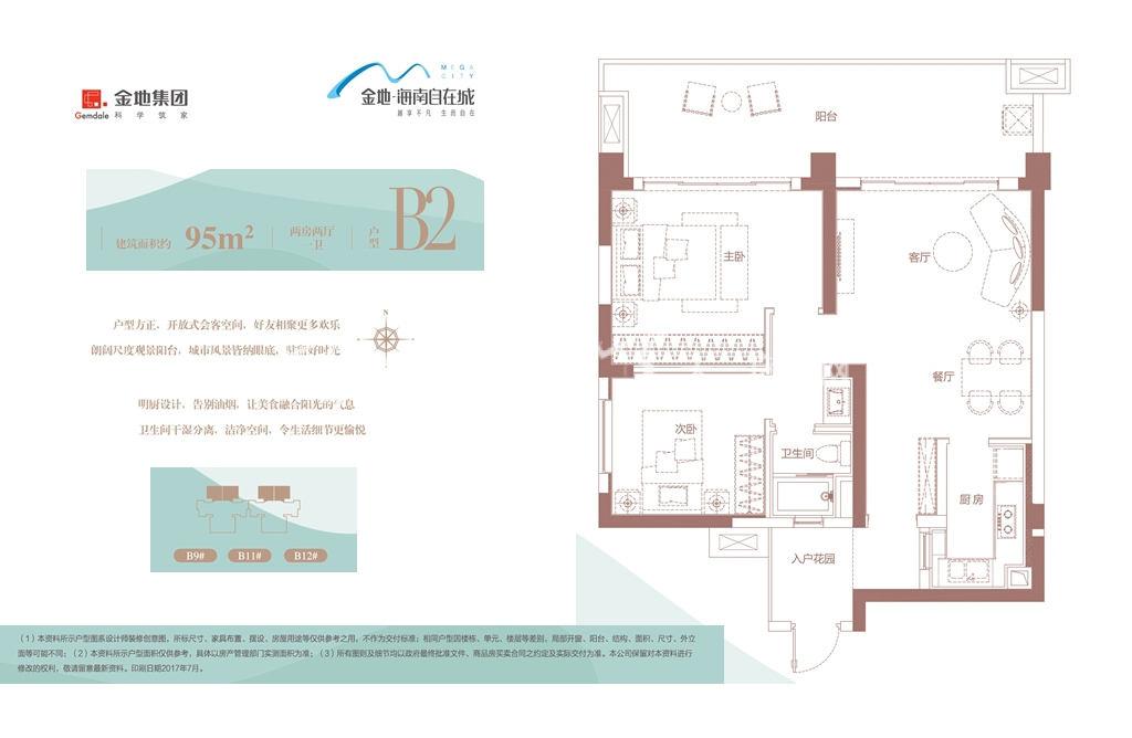 金地海南自在城 B2户型--两房两厅一卫-95㎡.jpg