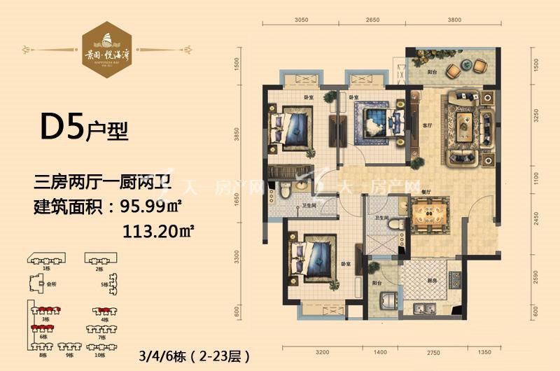 景园悦海湾d5户型三房两厅一厨一卫一建筑面积95.99-113.209