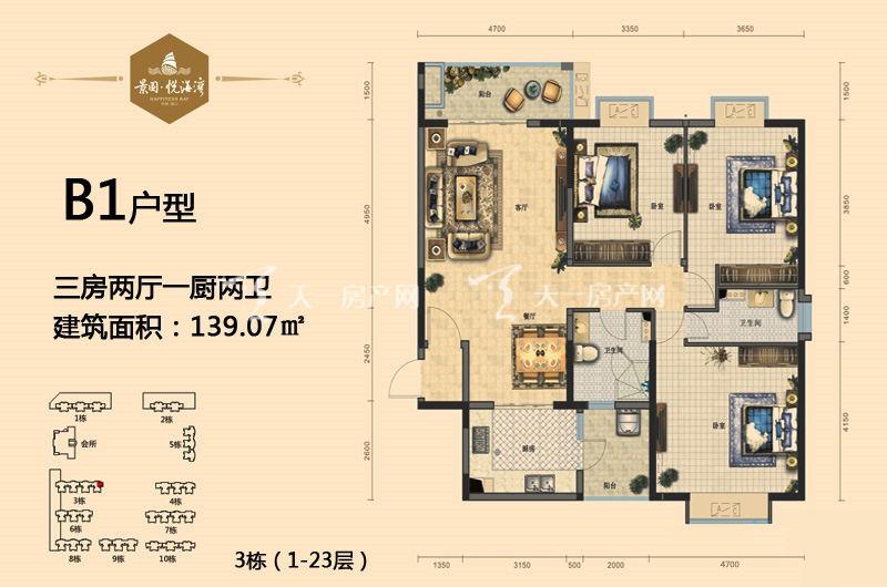 景园悦海湾b1户型三房两厅一厨两卫一建筑面积139.07㎡
