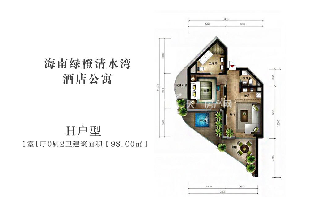 绿城蓝湾小镇海南绿城清水湾海景公寓H户型1室1厅0厨2卫建筑面积98.0