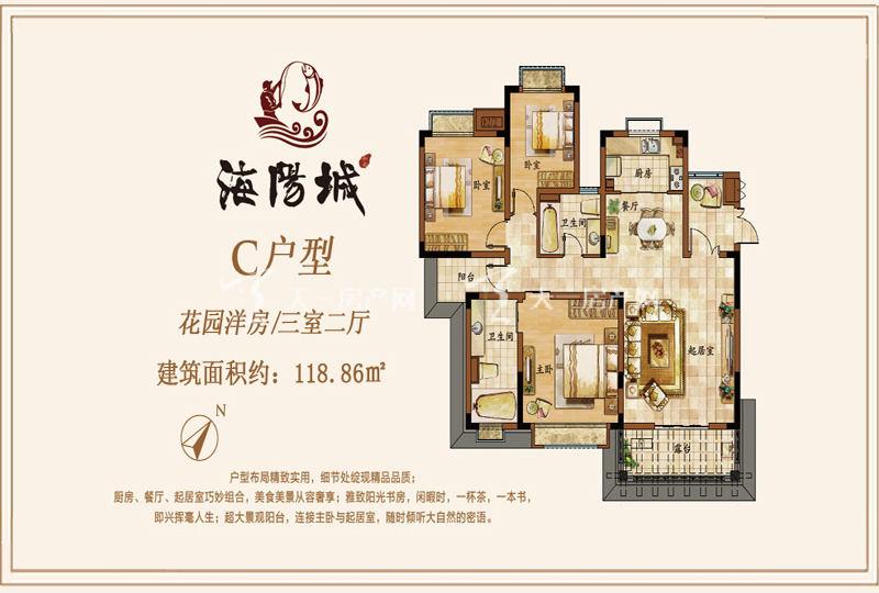 海阳城花园洋房C户型3房2厅118.86㎡